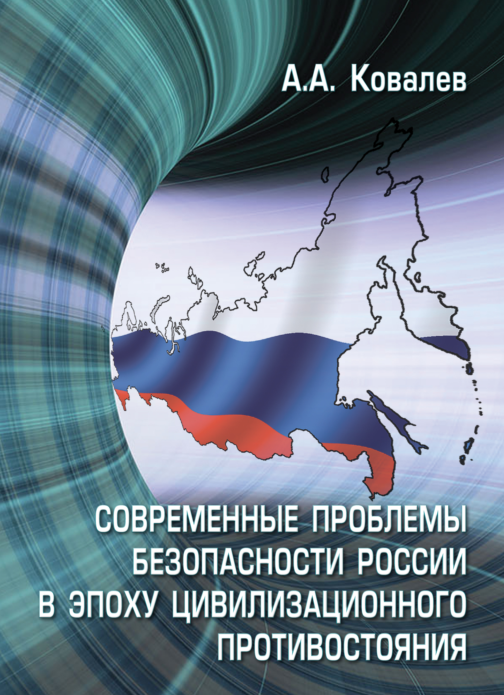 MODERN PROBLEMS OF RUSSIA'S SECURITY IN THE ERA OF CIVILIZATIONAL CONFRONTATION