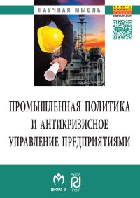 INDUSTRIAL POLICY AND CRISIS MANAGEMENT ENTERPRISES