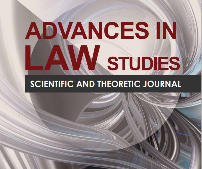 Подача журнала Advances in law studies в Scopus
