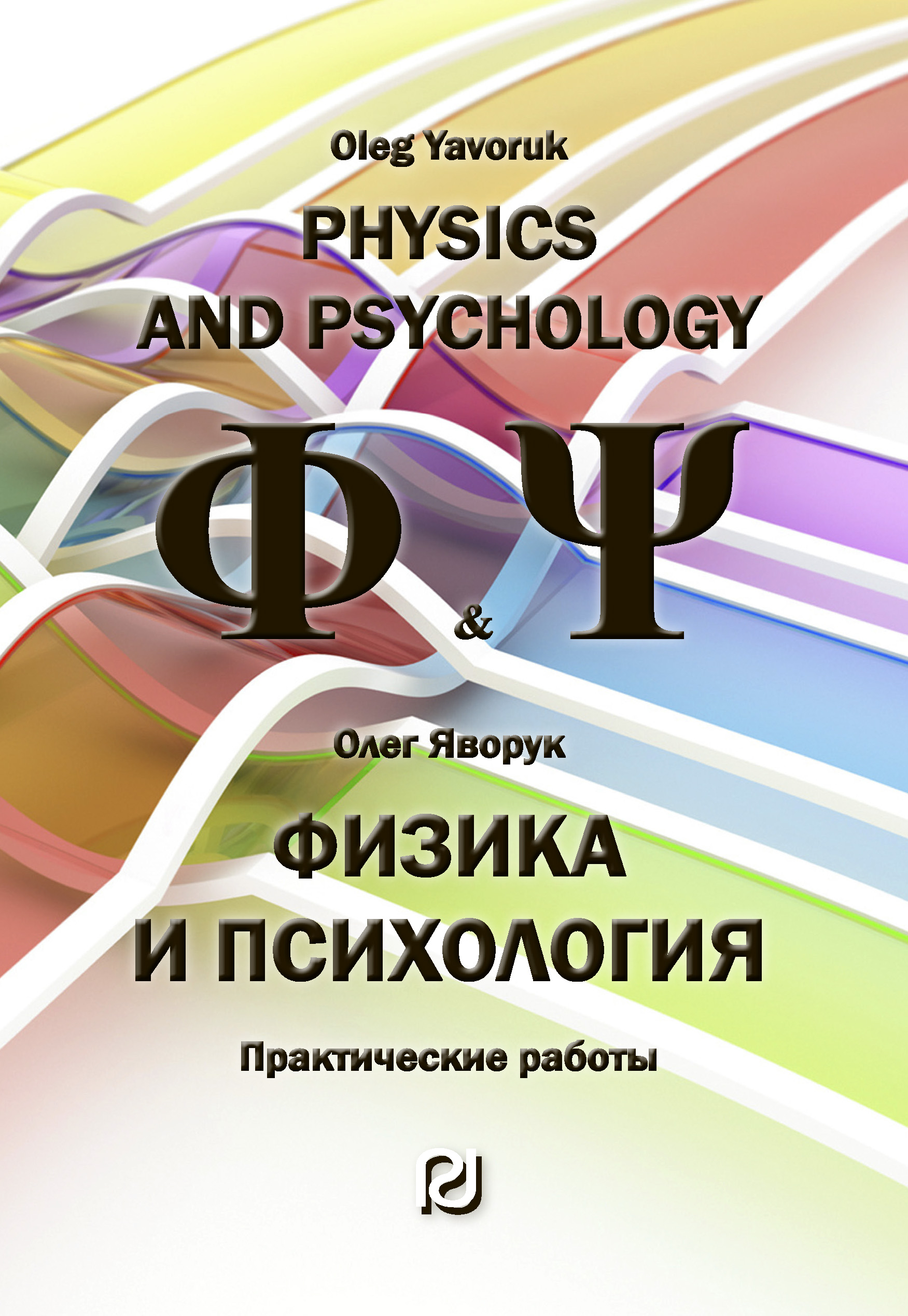 Physics and Psychology: Practical Works