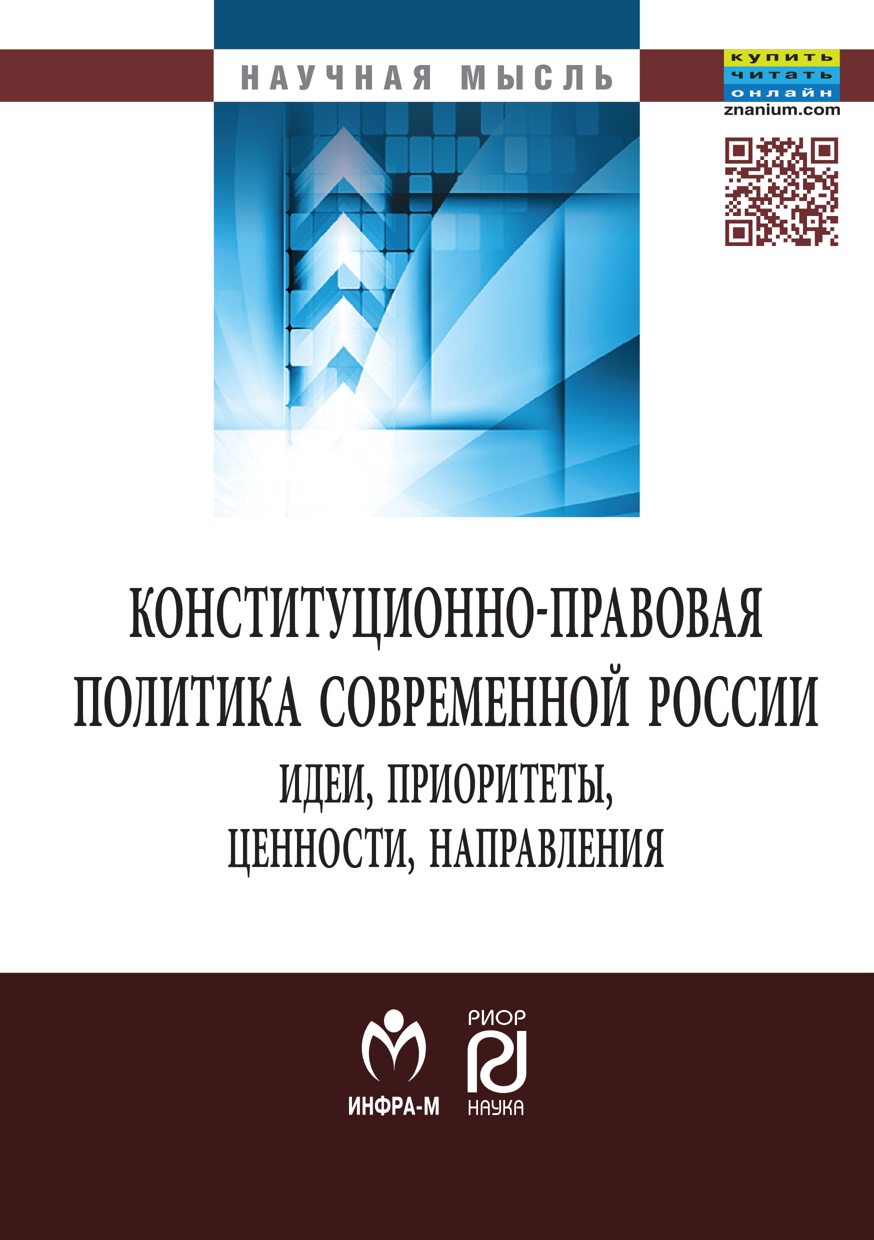 Constitutional policy of law of modern Russia: ideas, priorities, values, directions