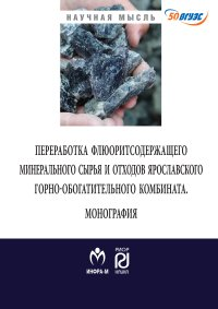 FLORISTERIAS PROCESSING OF MINERAL RAW MATERIALS AND WASTE YAROSLAVSKY MINING AND BENEFICIATION PLANT