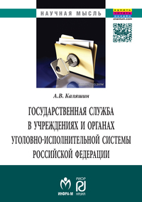 Civil service in establishments and organs of criminal-executive system RF: theory and the practice of the development