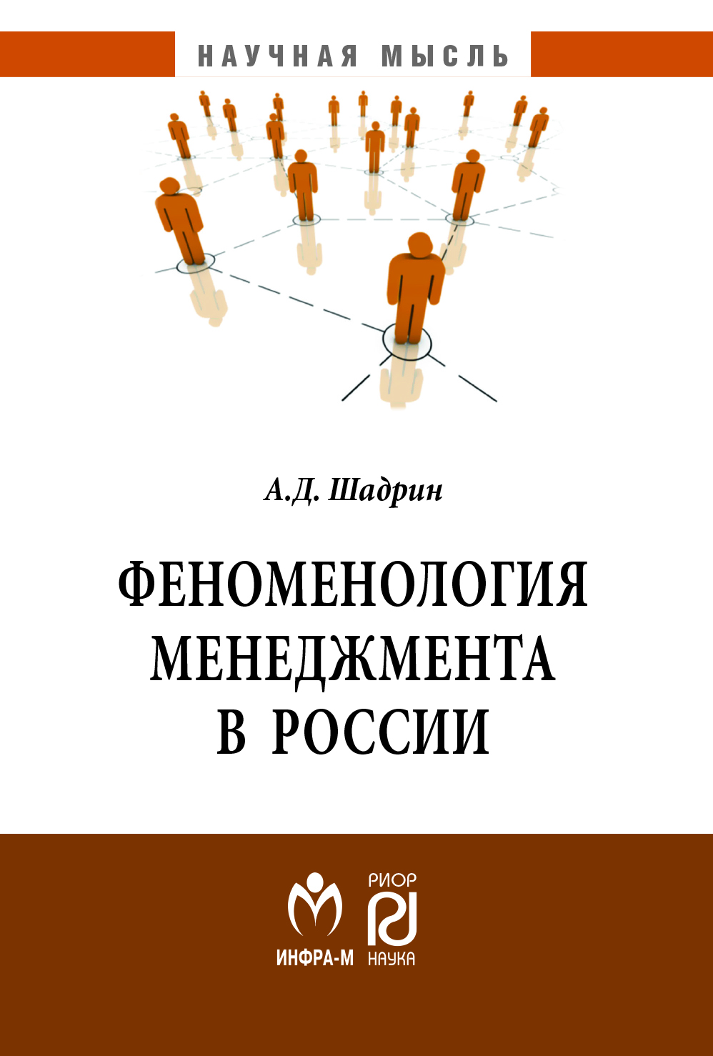 Phenomenology of management in Russia