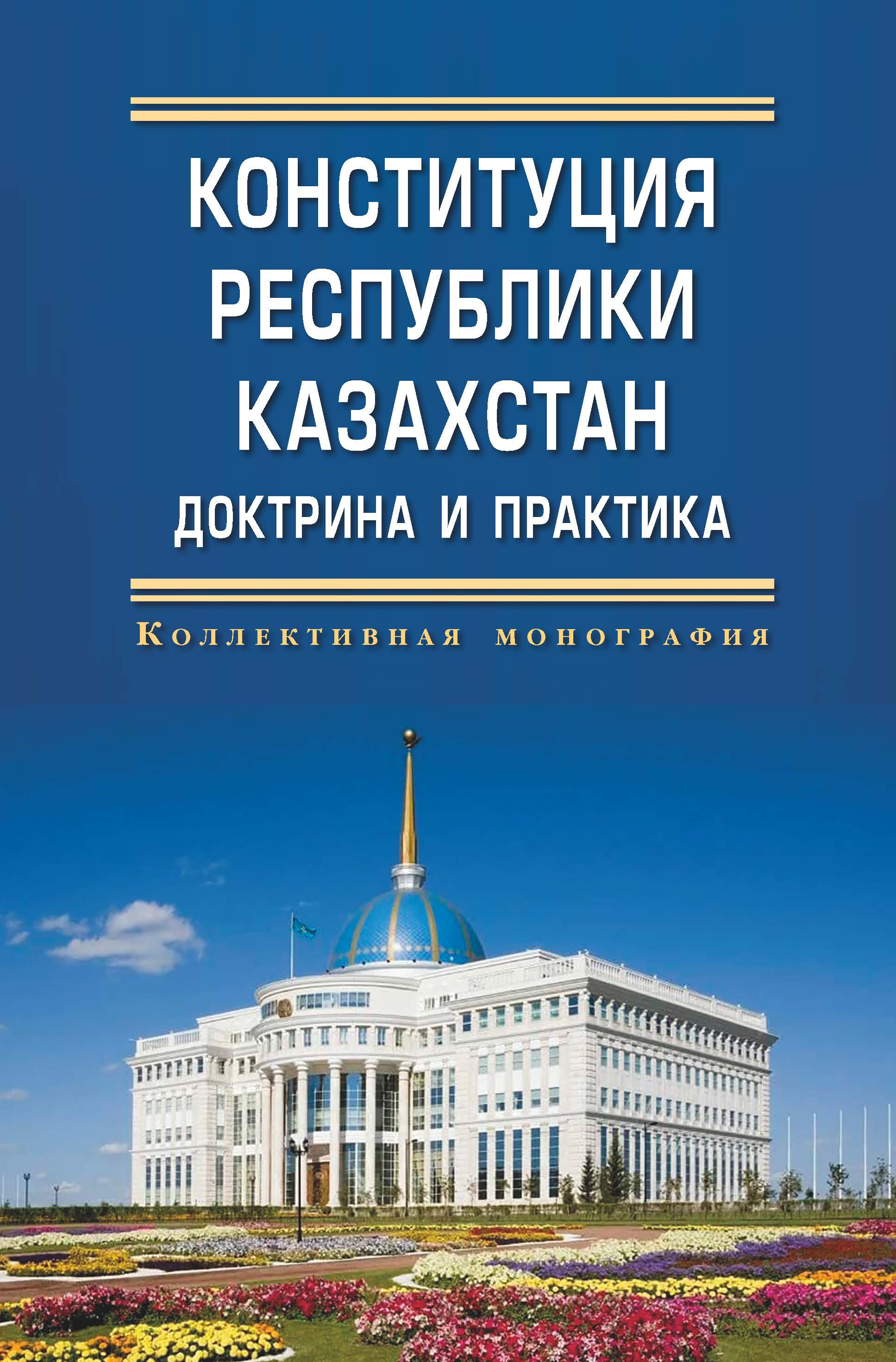 CONSTITUTION OF THE REPUBLIC OF KAZAKHSTAN: DOCTRINE AND PRACTICE (TO THE 25TH ANNIVERSARY OF THE CONSTITUTION OF THE REPUBLIC OF KAZAKHSTAN)