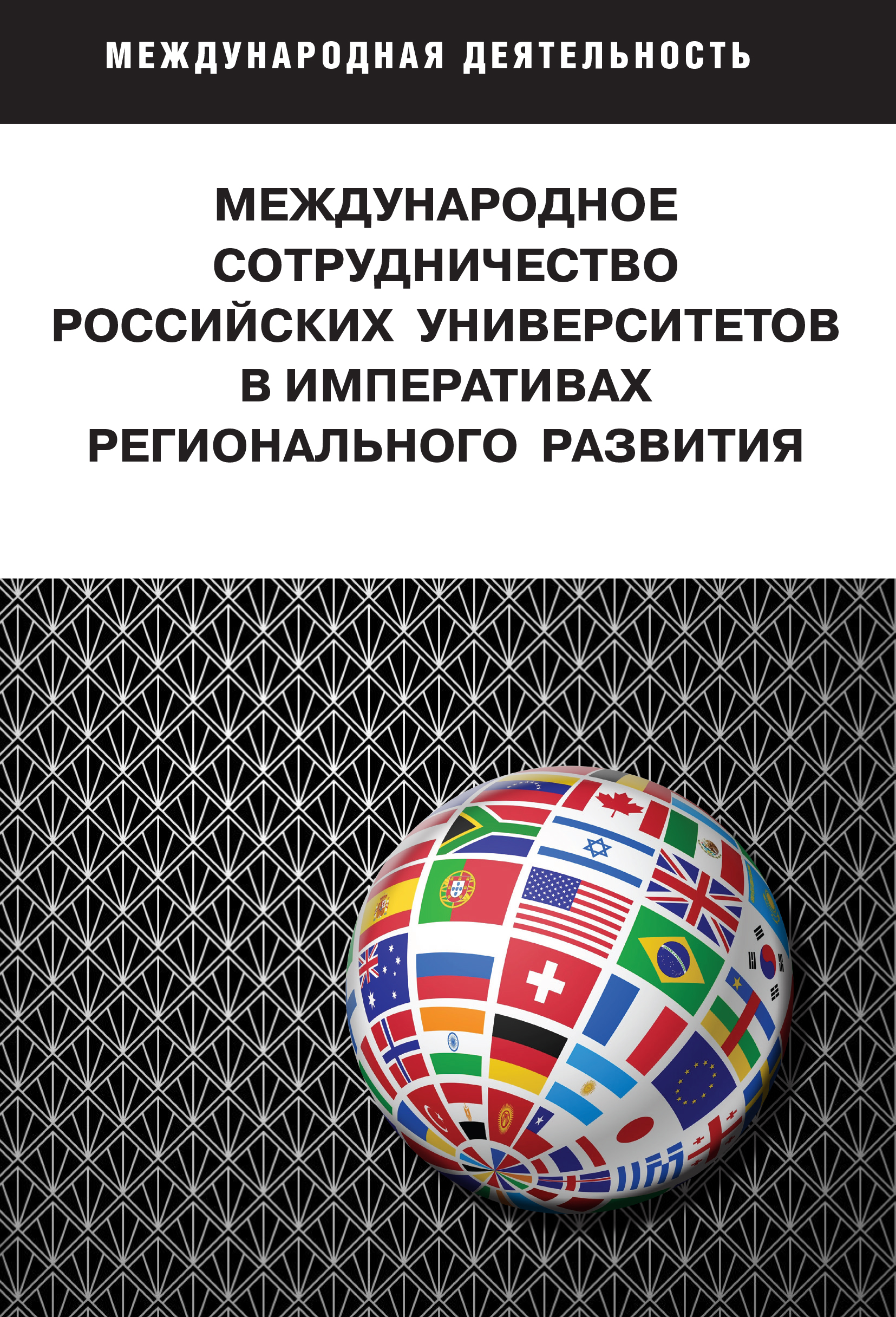 INTERNATIONAL COOPERATION OF RUSSIAN UNIVERSITIES IN THE IMPERATIVES OF REGIONAL DEVELOPMENT