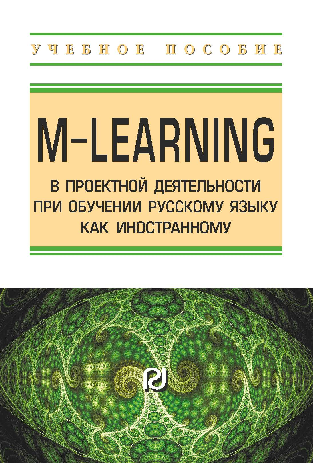 M-learning in project activities when teaching Russian as a foreign language