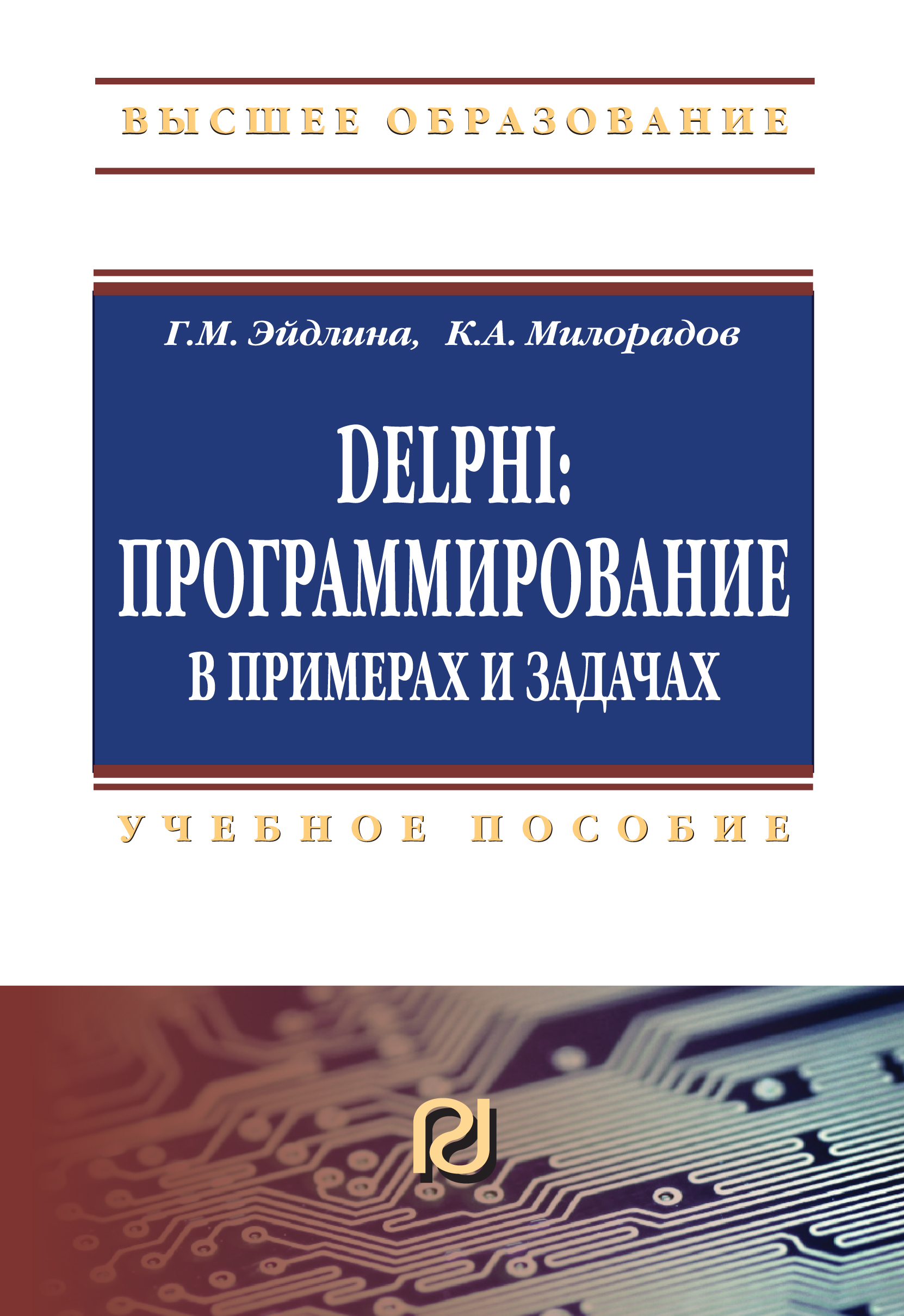 Delphi: programming in examples and tasks. Practical work: second ed.