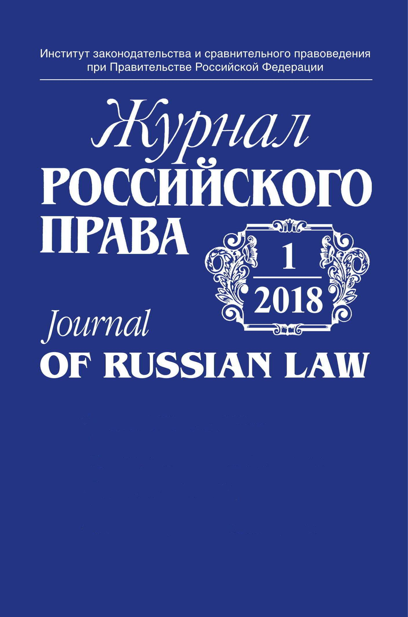 On the Russian Legal Mentality in the Light of the Socionatural History and the Communicative Concept of Law