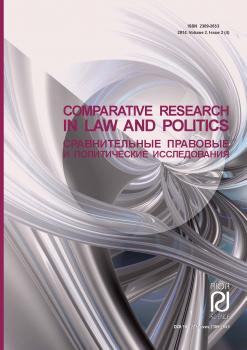 Comparative Research In Law and Politics