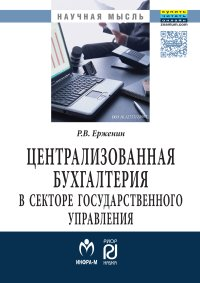 CENTRALIZED ACCOUNTING DEPARTMENT IN THE GOVERNMENT AND PUBLIC SECTOR  (THEORY AND PRACTICE)